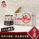 【端午禮盒】不倒の菇 養生黑木耳露 350mlX12入/盒