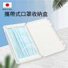 Loxin 日本製 ISETO伊勢藤 攜帶式口罩收納盒 口罩 置物盒 收納盒【SI1492】