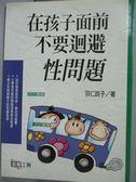 【書寶二手書T6/親子_OBI】在孩子面前不要迴避性問題_羽仁說子