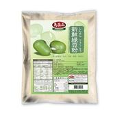 馬玉山 新鮮綠豆粉 450g/包【康鄰超市】