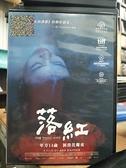 挖寶二手片-P01-028-正版DVD-華語【落紅】阮芳茶媚(直購價)