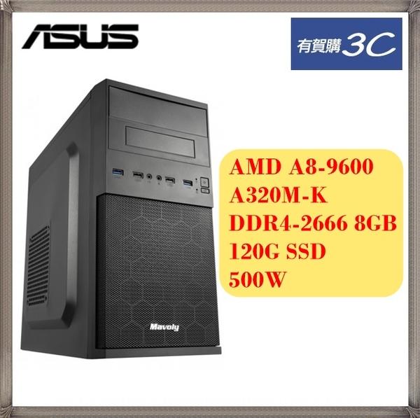 ~請勿選擇超商取貨~ AMD 華碩平台 MAVOLY 1808 機殼 四核效能電腦 (AMD A8-9600)