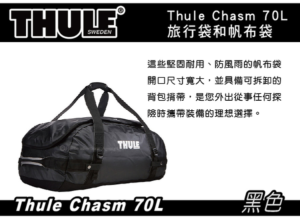 ∥MyRack∥ 都樂 Thule Chasm 70L 旅行袋帆布袋 / 黑 / 鈷藍 / 橘 / 水藍