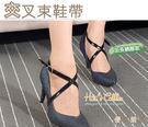 ○糊塗鞋匠○ 優質鞋材 G91 交叉束鞋...