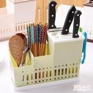 筷籠韓式多功能塑料筷籠瀝水筷子筒廚房用品刀架餐具置物架家用筷子架 店慶降價