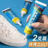膠水-2支粘膠修鞋膠軟性強力膠鞋廠補鞋樹脂膠粘 提拉米蘇