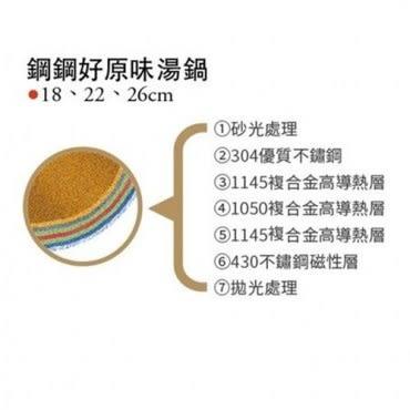 清水鋼鋼好原味炒鍋38CM+湯鍋22cm