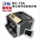 力田 BC-12A 雙幣別 頂級商務型 點驗鈔機 /台