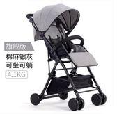 嬰兒推車超輕便攜可坐可躺折疊高景觀嬰兒童車寶寶BB手推傘車 法布蕾輕時尚igo