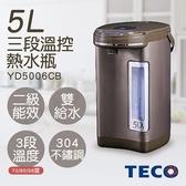 【東元TECO】5L三段溫控雙給水熱水瓶 YD5006CB