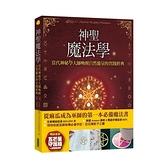 神聖魔法學:當代神祕學大師喚醒自然能量的實踐經典(暢銷套組:書+神聖五芒星守護卡