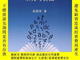 二手書博民逛書店中等職業教育核心問題的研究與實踐罕見專著 趙國軍著 zhong deng zhi ye jiao yu he xi