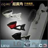 ★超大廣角Lieqi LQ-002通用手機鏡頭/自拍/LG Optimus G Pro E988/G PRO Lite D686/G PRO 2 D838
