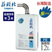 含原廠基本安裝 莊頭北 12L數位恆溫強制排氣型熱水器 TH-7126(天然瓦斯)
