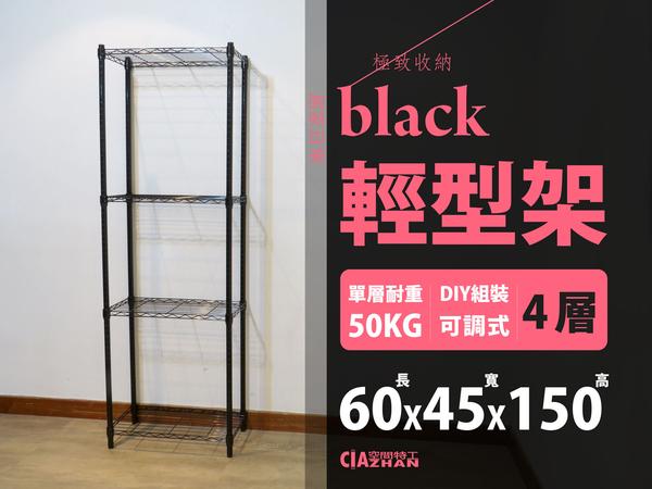 空間特工 烤漆黑 鐵架 60x45x150 輕型四層置物架 波浪架 鐵力士架 層架 書架 LB6045C4