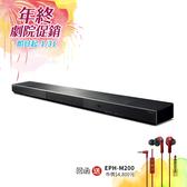 Yamaha YSP-1600 SoundBar 聲霸 數位音響投射器