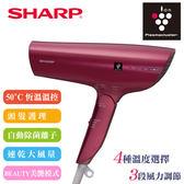【SHARP 夏普】 自動擊菌離子速乾吹風機/優雅紅 IB-GP9T-R