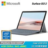 【Microsoft 微軟】Surface GO 2 4GB/64GB 10.5吋 輕薄SSD筆電  (不含鍵盤) 【贈Redmi 真無線耳機】