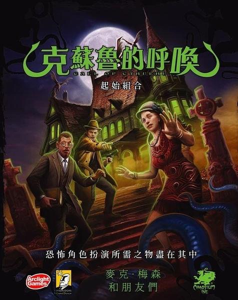 『高雄龐奇桌遊』 克蘇魯的呼喚 TRPG 起始組合 call of cthulu trpg 繁體中文版 正版桌上遊戲專賣店