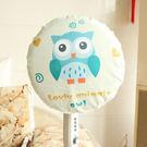 【BlueCat】韓版悅多滑面牛津布動物電風扇防塵套