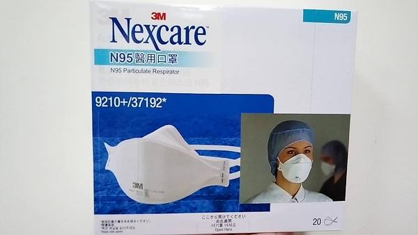 3M 9210+ 升級版 N95 三瓣式防塵口罩 醫用口罩 9210+37192 1盒20入【艾保康】