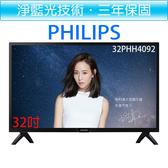飛利浦PHILIPS 32吋液晶螢幕/液晶電視機+視訊盒 32PHH4092 (不含安裝)