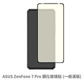 ASUS Zenfone 7 Pro (一般 滿版) 保護貼 玻璃貼 抗防爆 鋼化玻璃膜 螢幕保護貼
