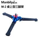 黑熊數位 Manbily 曼比利 M-2 迷你桌上型三腳架 迷你腳架 三腳架 運動相機 直播 戶外 單腳架支撐架