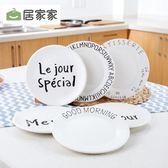 字母西餐盤早餐菜碟子創意歐式餐具菜盤水果點心歐亞時尚