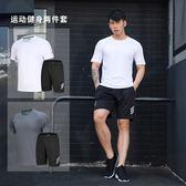 夏季運動套裝男跑步速干衣短袖透氣健身服圓領彈力T恤寬鬆兩件套 魔方數碼館