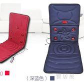 多功能自動頸肩腰部加熱震動背靠坐按摩椅墊中老年家用YC514【雅居屋】