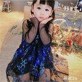 新品女童裝 夢幻銀河星空滿底刺繡網紗長袖連身裙小洋裝 FX3257 【科炫3c】