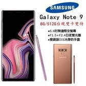 拆封新機Samsung Galaxy Note9 6G/128G(台規雙卡雙待N960Fd/s)分期0利率 店面現貨
