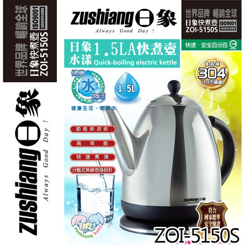 Zushiang 日象 ZOI-5150S 1.5L 水漾 不鏽鋼 快煮壺
