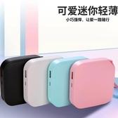 充電寶M20000大容量卡通超萌手機通用迷你小巧移動電源定制LOGO·【樂享生活館】