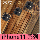 【萌萌噠】iPhone 11 Pro Max 純色簡約款 仿木紋 大理石彩繪保護殼 iPhone11 超薄全包軟殼 手機殼