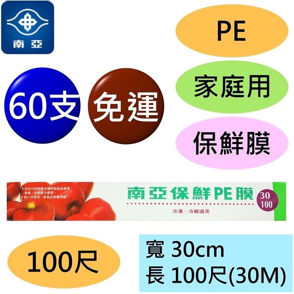 南亞 PE 保鮮膜 家庭用 (30cm*100尺) (60支) 免運費