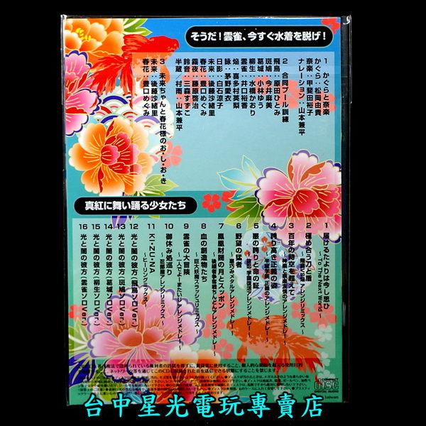 【特典商品 可刷卡】☆ 閃亂神樂2 真紅 限定版 豪華長篇劇情 CD+OP 主題曲 ☆全新品