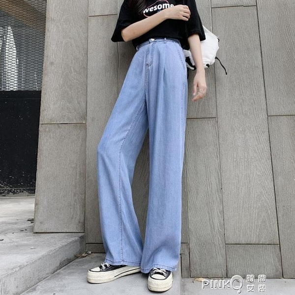 天絲牛仔闊腿褲女褲子夏季薄款寬鬆直筒顯瘦高腰垂感冰絲超薄長褲(pinkQ 時尚女裝)
