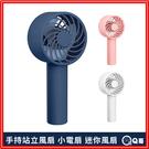 手持站立風扇 迷你電扇 小風扇 電扇 隨身風扇 [P86] 掛繩 保護套 麥多多 小魚系列 口袋電扇 手持扇