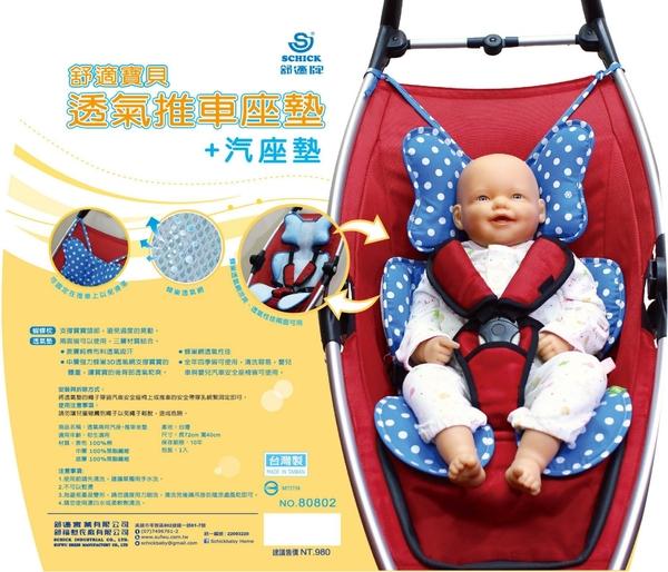 透氣推車座墊-舒適寶貝 舒適牌 台灣製