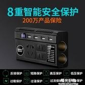 逆變器車載12V/24V轉220V家用電源轉換器多功能汽車插座充電器 NMS陽光好物