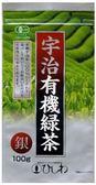 【小福部屋】【丸善 有機宇治煎茶 銀 100g】日本產 煎茶系列 日本綠茶 宇治抹茶【新品上架】