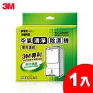 【現貨供應】3M 除濕輪式空氣清淨除濕機專用濾網 FD-Z85RF (Z85TW Z85TB適用)