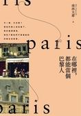 (二手書)在哪裡,都能當個巴黎人