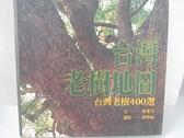【書寶二手書T1/動植物_JSU】台灣老樹地圖_張蕙芬