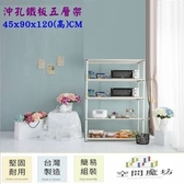【空間魔坊】45x90x120高cm 烤漆白 沖孔鐵板五層架 烤漆層架