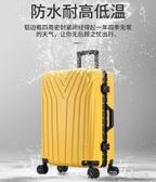 行李箱女旅行拉桿箱網紅ins輕便24密碼皮箱子小型20寸男大容量潮YYJ--當當衣閣