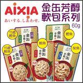 *KING WANG*【單包】日本AIXIA愛喜雅《金缶芳醇軟包系列》60g 五種配方 貓罐頭/軟包