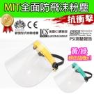 防飛沫防風沙 MIT全面性防飛沫粉塵防護面罩 黃/綠顏色隨機 台灣製造1入